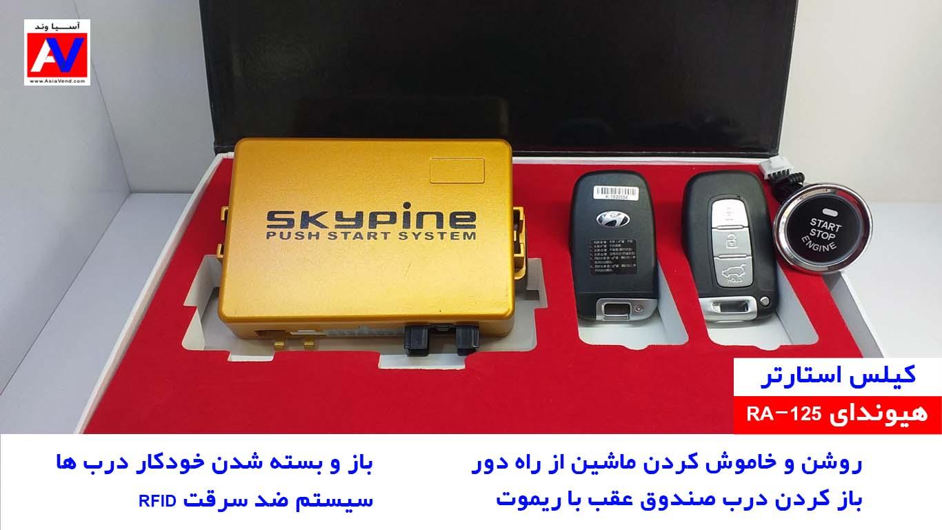 سیستم کیلس استارت فابریک هیوندای مدل RA 125 کیلس استارت هیوندا | خرید و مشخصات فنی  Skypine Keyless Start
