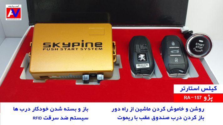 سیستم کیلس استارت فابریک پژو مدل RA 157 711x400 سیستم کیلس استارت فابریک پژو مدل RA 157