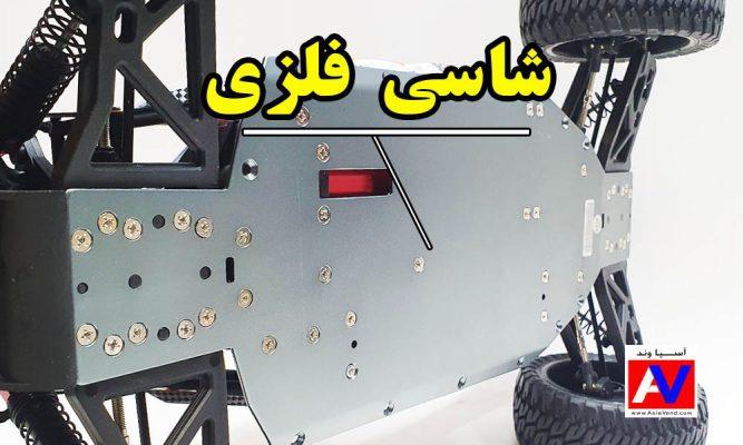 شاسی فلزی ماشین آرسی الکتریک 667x400 شاسی فلزی ماشین آرسی الکتریک