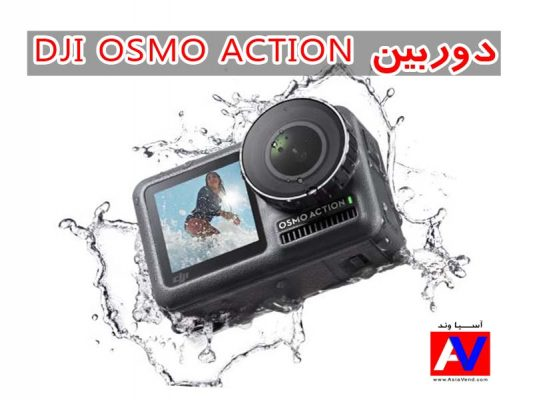 ضد نفوذ آب OSMO ACTION CAMERA 533x400 دوربین ورزشی DJI OSMO ACTION