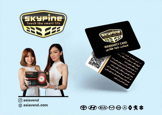 ضمانت نامه طلایی معتبر شرکت اسکای پین 563x400 کیلس استارت هیوندا | خرید و مشخصات فنی  Skypine Keyless Start