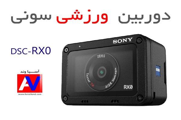 فرمت های ویدئویی دوربین سونی RX0 600x400 دوربین ورزشی Sony RX0 | لیست قیمت   مشخصات فنی