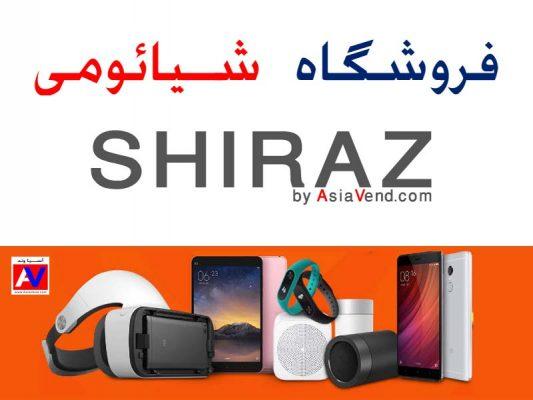 فروشگاه آسیاوند عرضه کننده محصولات متنوع شیائومی در شیراز 533x400 فروشگاه آسیاوند عرضه کننده محصولات متنوع شیائومی در شیراز