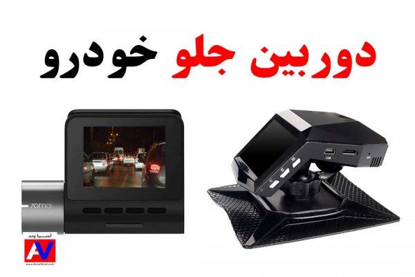 فروشگاه دوربین امنیتی ثبت وقایع ماشین در شیراز 600x400 نمایندگی دوربین جلو خودرو در شیراز