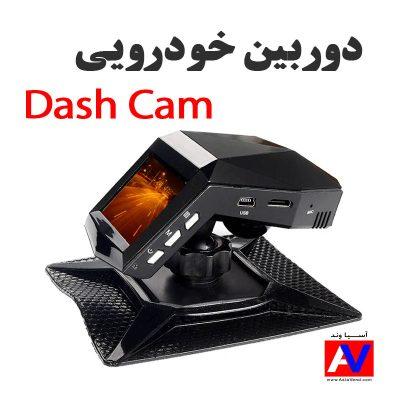 فروشگاه دوربین جلو ماشین Dash Cam
