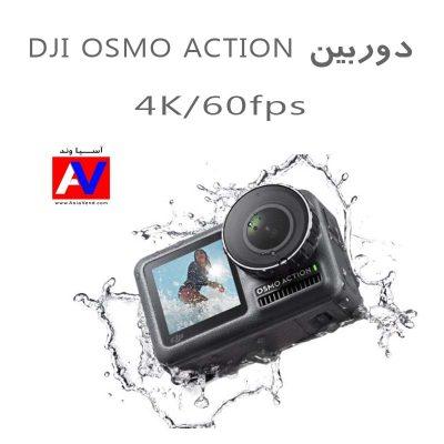 قیمت و مشخصات فنی دوربین OSMO ACTION