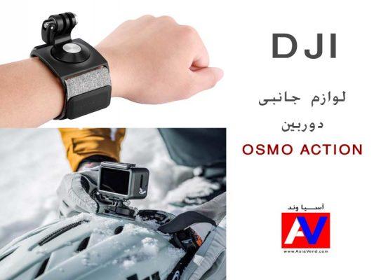 لوازم جانبی دوربین اوسمو اکشن Camera Accessories 533x400 دوربین ورزشی DJI OSMO ACTION