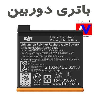 لوازم جانبی دوربین ورزشی اسمو اکشن باتری ارزان