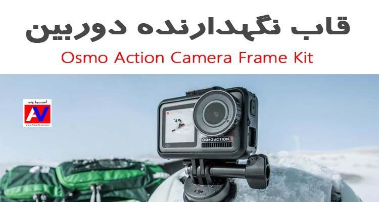 لوازم جانبی دوربین ورزشی دی جی آی Osmo Action Camera Frame Kit