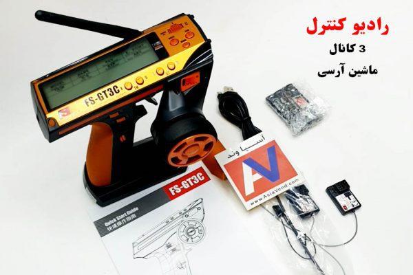 لوازم جانبی ماشین آرسی رادیو FS GT3C 600x400 رادیو کنترل FlySky GT3C ماشین آرسی