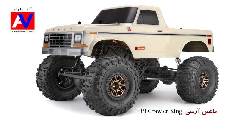 ماشین آرسی HPI Crawler King