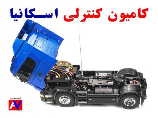 ماشین سنگین اسکانیا اسباب بازی رادیو کنترلی کد 56317 533x400 کامیون کنترلی Scania R470 Highline RC Truck