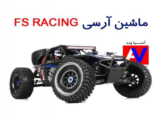 ماشین کنترلی آرسی اف اس ریسینگ آفرود 533x400 ماشین کنترلی FS Racing