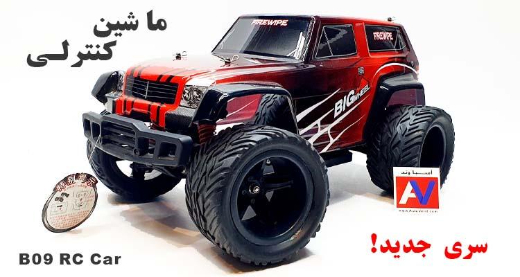 ماشین کنترلی آفرود B09 4WD