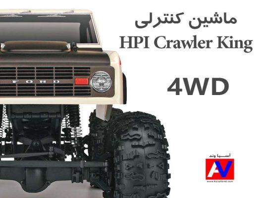 ماشین کنترلی آفرود Crawler King محصول HPI Racing  533x400 ماشین آرسی HPI Crawler King