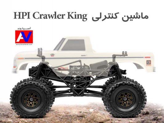 ماشین کنترلی آفرود Crawler King 533x400 ماشین کنترلی آفرود Crawler King