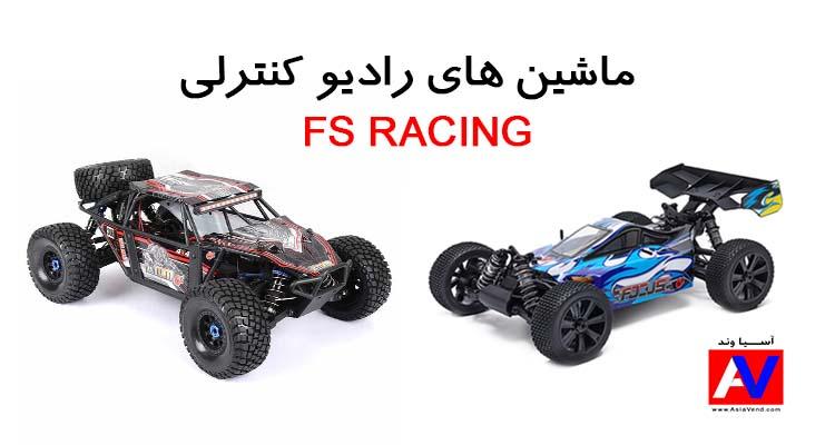 ماشین کنترلی FS Racing مشخصات فنی تصاویر و خرید به همراه لیست قیمت ماشین کنترلی FS Racing مشخصات فنی تصاویر و خرید به همراه لیست قیمت