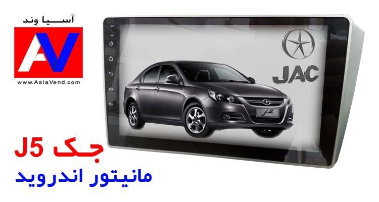 نمایندگی مرکزی خرید مانیتور اندروید جک J5 در ایران، شیراز، تهران