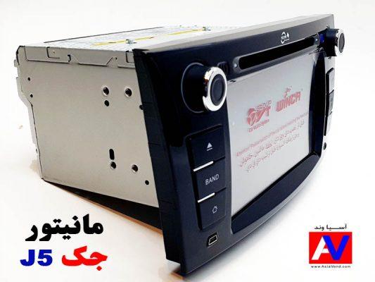 مانیتور اندروید ماشین JAC J5 برند Winca 533x400 مانیتور اندروید ماشین JAC J5 برند Winca