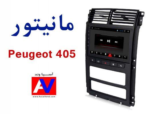 مانیتور اندروید پژو 405 ارزان در شیراز 533x400 خرید مانیتور اندروید پژو 405 | مشخصات فنی و اطلاعات مانیتور ماشین
