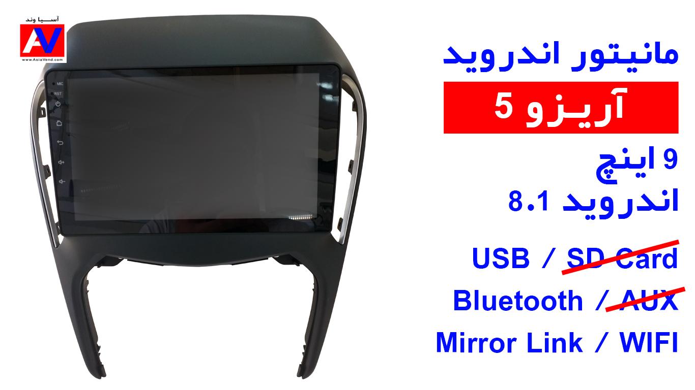 مانیتور اندروید 9 اینچ آریزو 5 خرید مانیتور آریزو 5 | مشخصات فنی و تصاویر آپشن ماشین