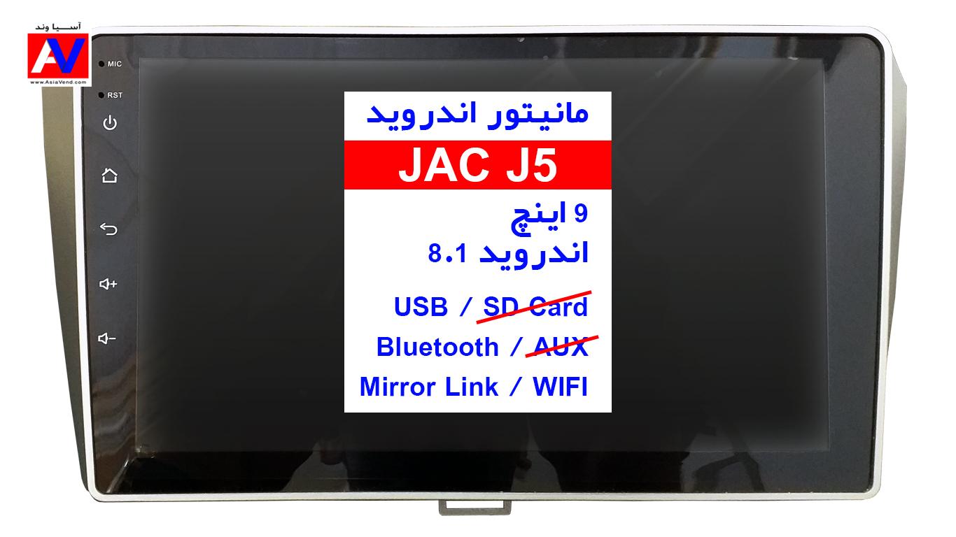 مانیتور اندروید 9 اینچ جک جی 5 مانیتور اندروید جک J5 | مرکز خرید آپشن های خودرو JAC