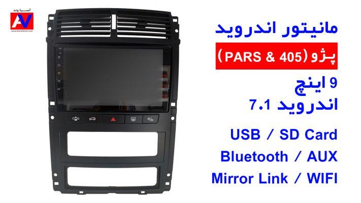 مانیتور اندروید 9 اینچ پژو PARS 405  711x400 مانیتور اندروید 9 اینچ پژو (PARS & 405 )