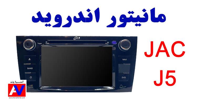نمایندگی خرید مانیتور جک جی 5 در تهران