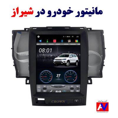 مانیتور ماشین در شیراز 400x400 مانیتور ماشین در شیراز