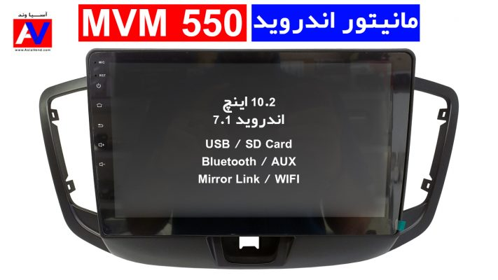 مانیتور 10 اینچ MVM 550 711x400 مانیتور ماشین MVM550