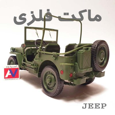 ماکت ماشین جیپ جنگی