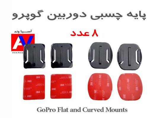 مجموعه 8 عددی پایه های چسبی دوربین گوپرو GoPro Mount 533x400 پایه چسبی دوربین گوپرو