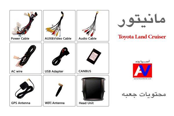 محتویات جعبه و اقلام همراه Toyota Land Cruiser Car Screen and GPS 600x400 مانیتور اندروید تسلایی لندکروز