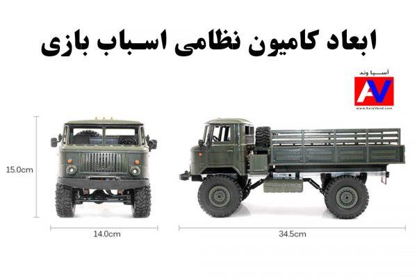 مخشصات و ابعاد کامیون کنترلی اسباب بازی شارژی 600x400 اسباب بازی کامیون نظامی رادیو کنترلی