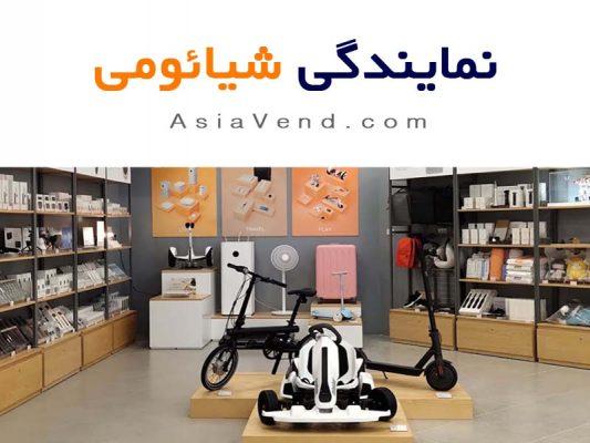 مرکز خرید محصولات شیائومی در شیراز 533x400 نمایندگی شیائومی
