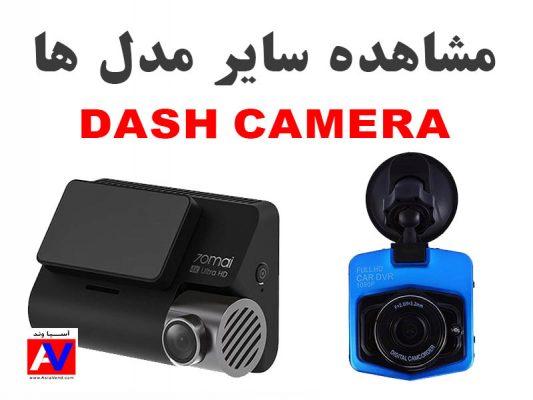 مشاهده انواع دش کمرا در فروشگاه آسیاوند 533x400 دش کمرا جلو خودرو Z Edge T3 | خرید دوربین DVR ماشین