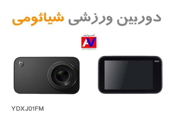 مشخصات دوربین ورزشی Xiaomi YDXJ01FM 600x400 مشخصات دوربین ورزشی Xiaomi YDXJ01FM