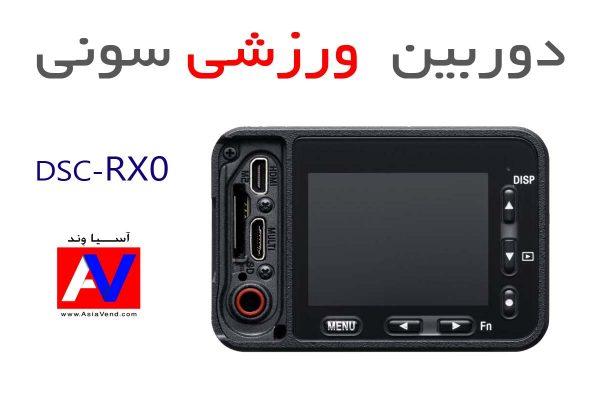 مشخصات فنی اطلاعات و خرید دوربین ورزشی سونی DSCRX0 600x400 دوربین ورزشی Sony RX0 | لیست قیمت   مشخصات فنی