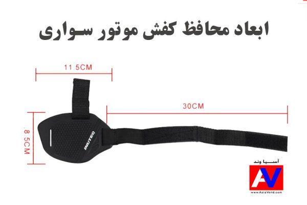 مشخصات و ابعاد محافظ کفش موتور سواری 600x400 مشخصات و ابعاد محافظ کفش موتور سواری
