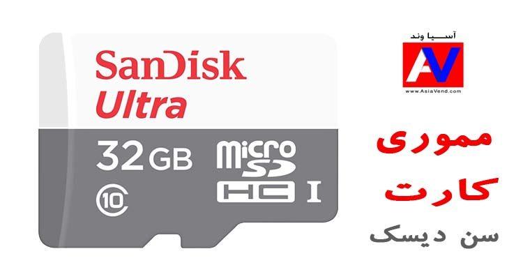 مموری کارت SanDisk Ultra 32GB MicroSDHC