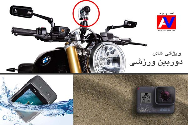 مهم ترین ویژگی های Action Cameras 600x400 دوربین ورزشی و اکشن کمرا