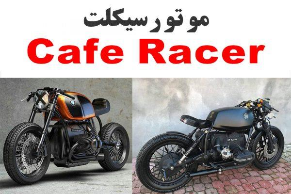 موتورسیکلت کافه ریسر 600x400 موتورسیکلت کافه ریسر