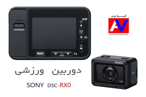نمایشگر پشت دوربین ورزشی سونی RX0 600x400 دوربین ورزشی Sony RX0 | لیست قیمت   مشخصات فنی
