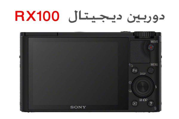 نمایشگر پشت RX100 از نوع LCD و سایز 3 اینچ 600x400 دوربین دیجیتال Sony RX100