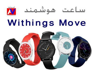 نمایندگی خرید ساعت هوشمند Withings Move آسیاوند شیراز