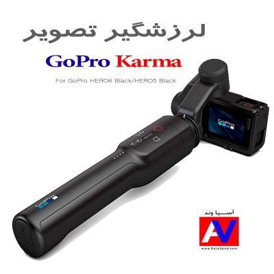 نمایندگی خرید لوازم جانبی و استابیلایزر GoPro Karma در شیراز