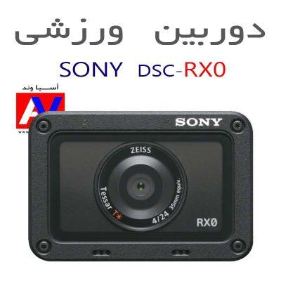 نمایندگی دوربین ورزشی سونی در ایران مدل SONY RX0