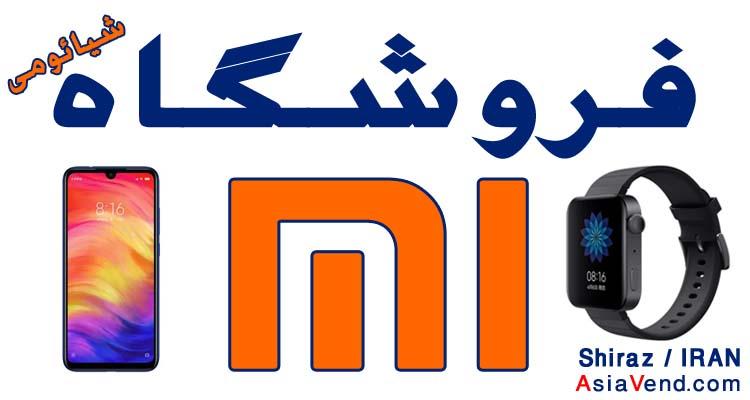 نمایندگی شیائومی در شیراز نمایندگی شیائومی در شیراز