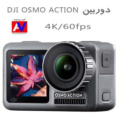 نمایندگی فروش دوربین ورزشی دی جی آی اوسمو اکشن در ایران 400x400 نمایندگی فروش دوربین ورزشی دی جی آی اوسمو اکشن در ایران