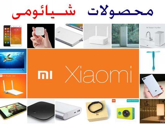 نمایندگی و فروشگاه مرکزی شیائومی شیراز 533x400 نمایندگی شیائومی در شیراز | محصولات Xiaomi